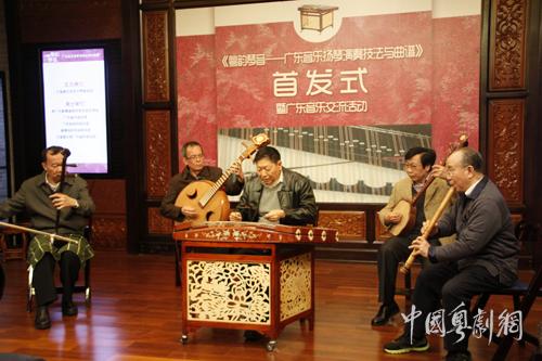 琴音 广东音乐扬琴 演奏技法与曲谱 在沙湾广东音乐馆首发