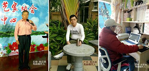 广州曲友携手创作抗疫粤曲 《宅家关注战疫情》